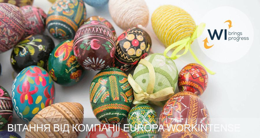 Вітання від компанії Europa WORKINTENSE до католицького Великодня