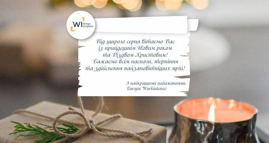 Новорічні та Різдвяні побажання Europa WORKINTENSE