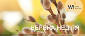 Привітання з Вербною неділею від компанії Europa WORKINTENSE 2019